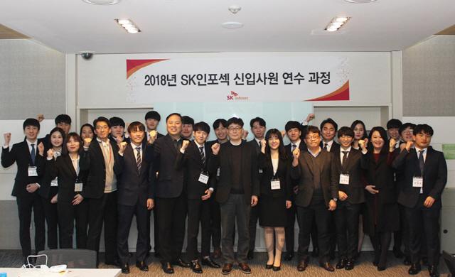 SK인포섹, 2018년도 정보보안 분야 신입사원 공개채용