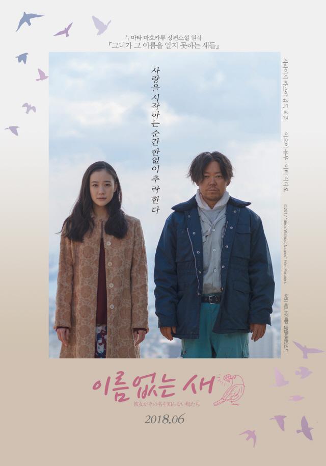 [공식] 아오이 유우X아베 사다오 '이름없는 새', 6월 개봉..티저포스터 공개