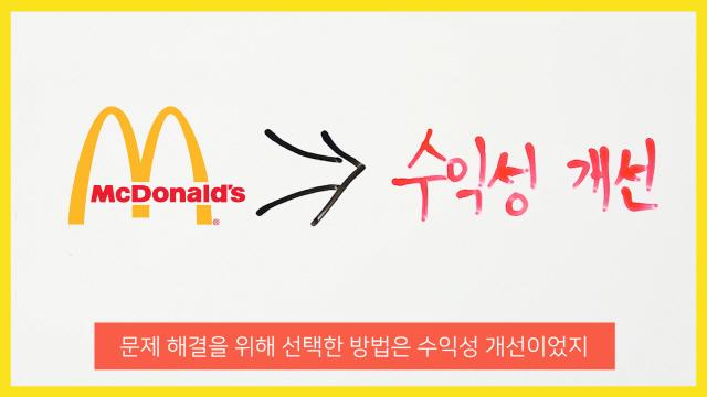 [스토리텔링]맥도날드가 점점 사라지는 '진짜' 이유