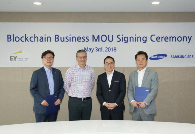 삼성SDS, EY한영과 블록체인 사업 협력키로