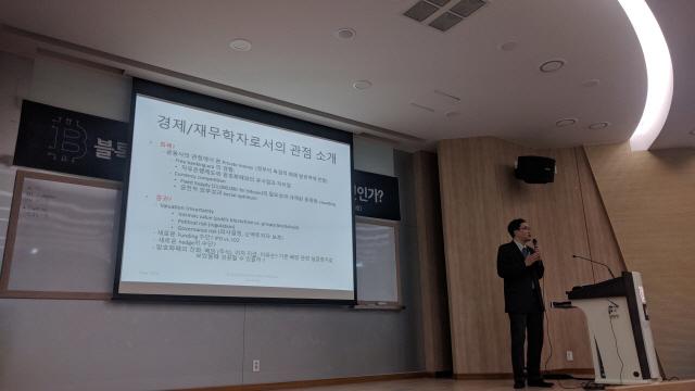 김정욱 서울대 교수, '암호화폐, 민간 발권으로는 자산이 되기 어려울것 '