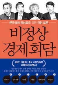 윤석헌의 뿌리깊은 관료 불신 '권한만 행사하고 책임은 안져'