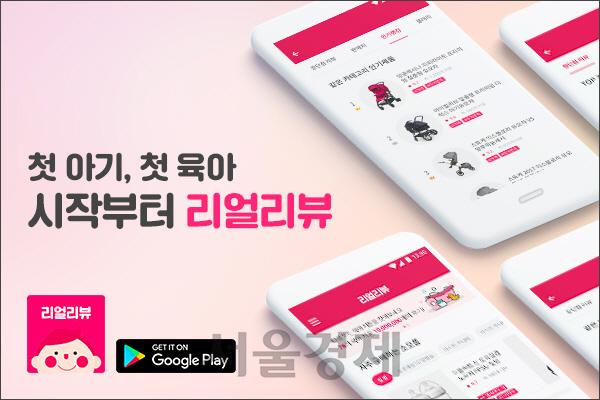 줌닷컴, 사용자 후기 기반 육아용품 앱 '리얼리뷰' 출시