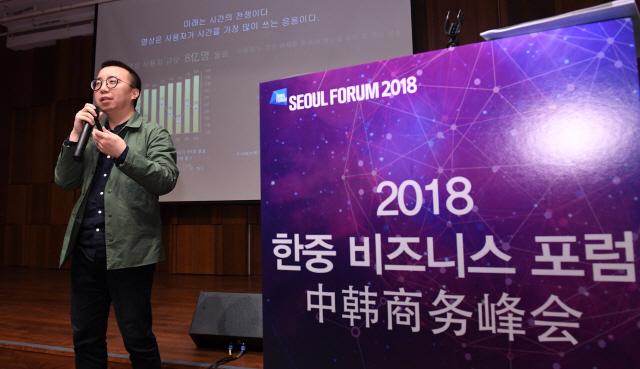 [서울포럼2018]'中은 4차산업혁명 격전장...동영상 광고·KOL마케팅 주목해야'