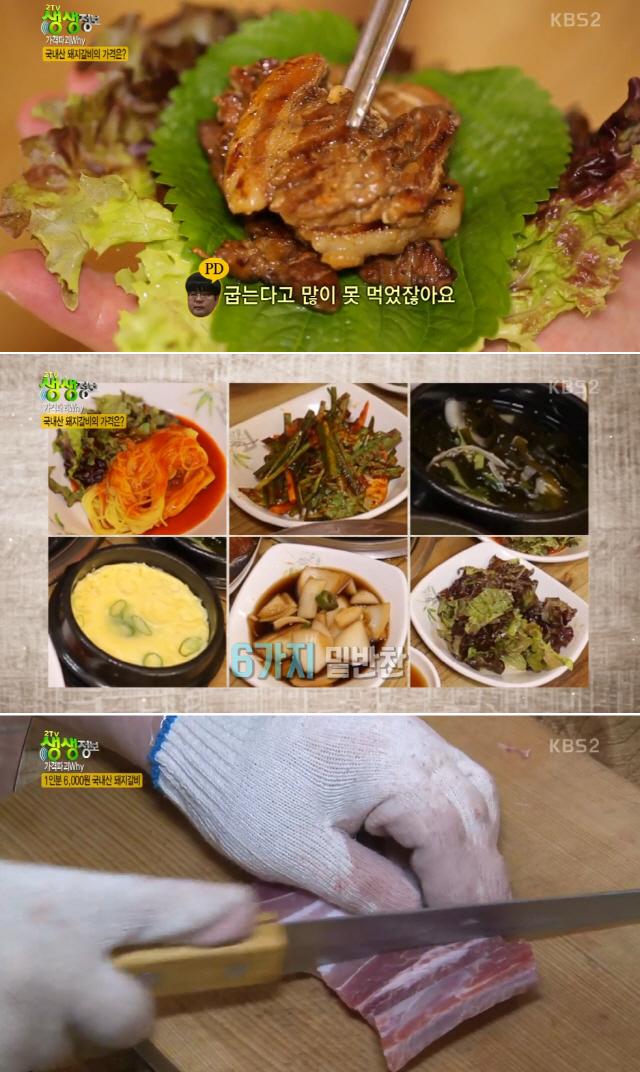 '생생정보' 돼지갈비 1인분=6천원, 이 가격 실화?..대구 서구 '돌쇠참숯불'