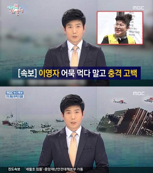 """이영자, 세월호 희화화 '전참시' 녹화 불참…네티즌 """"결정 지지합니다"""""""