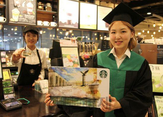 스타벅스, 연세대학교 시작으로 대학카드 출시...판매 수익금은 기부