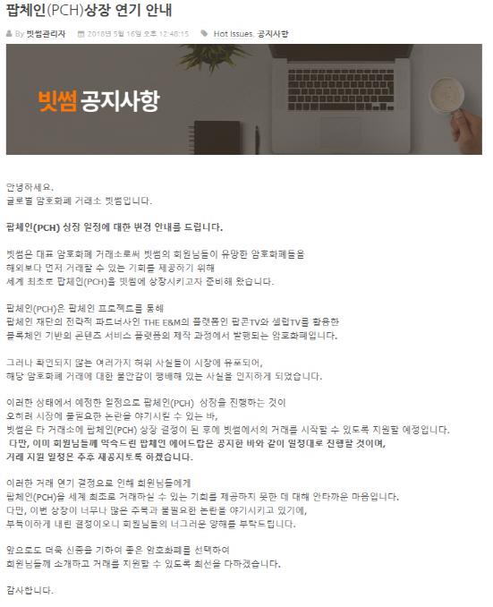 논란의 '팝체인' 상장 연기…협회도 빗썸에 재검토 권고