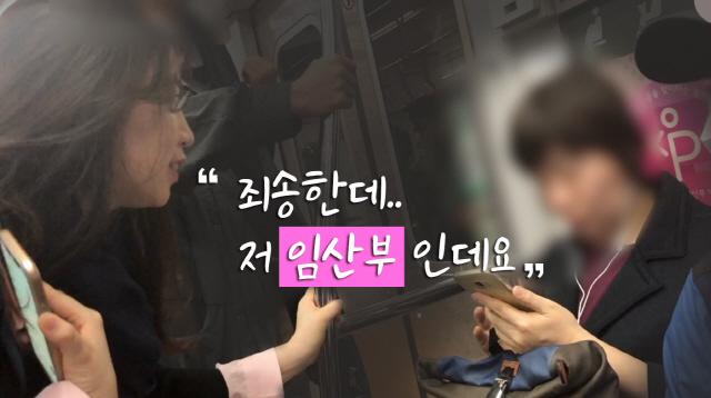 [소셜실험]지하철 분홍색 좌석, 비워둬? 말아?