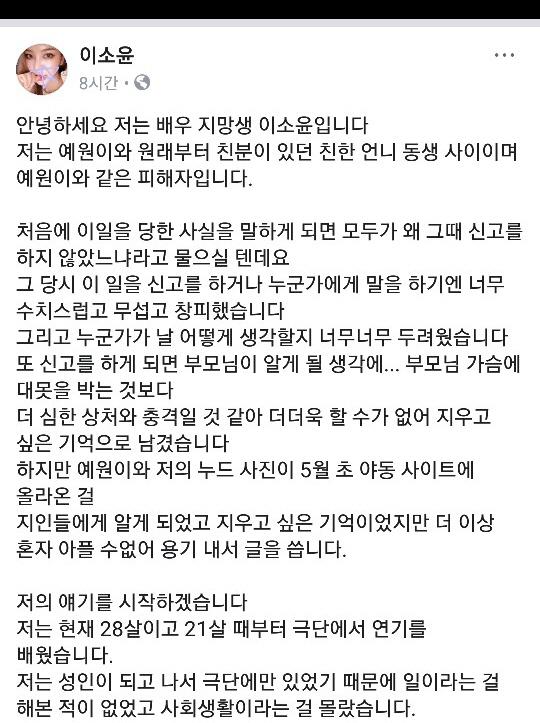 """양예원 이어 이소윤, 피팅모델 성범죄 고발 """"집단 성추행 벌어지지만..올 누드만 각서 가능"""""""