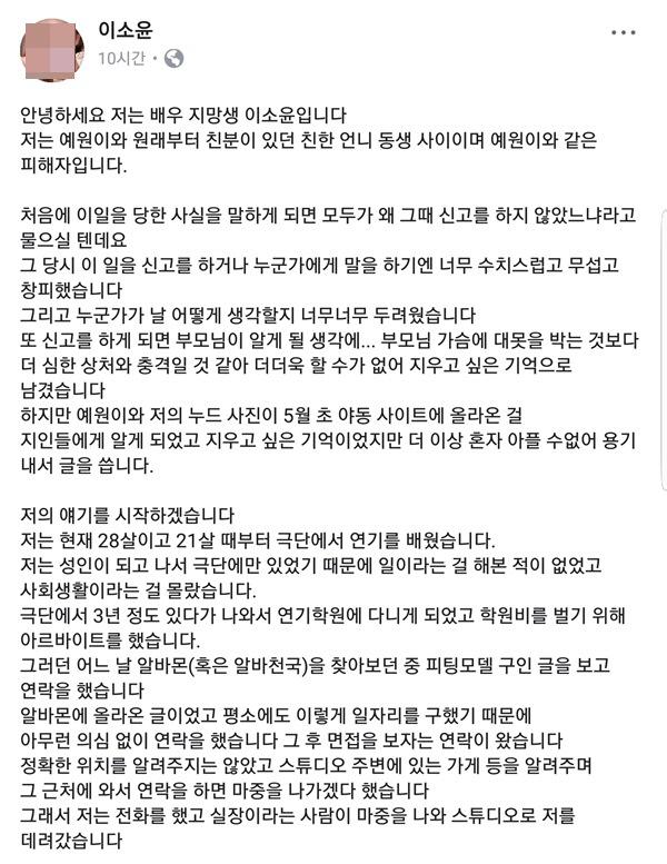 """양예원 이어 이소윤도 성추행 고백 """"템포(생리대) 직접 해주겠다는 말까지"""""""