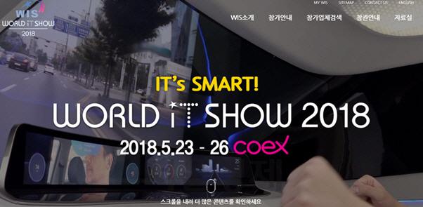 4차 산업혁명 트렌드 한자리에..'월드IT쇼와 ITRC 전시회 23일 개막'