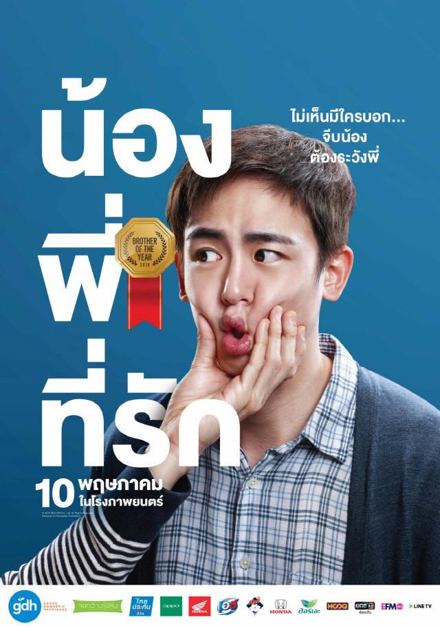 2PM 닉쿤 출연 태국 영화 '브라더 오브 더 이어', 현지 박스오피스 1위 기염
