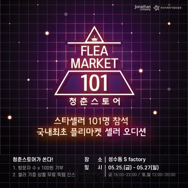 국내 최초 플리마켓 X 셀러오디션'청춘스토어 플리마켓101'