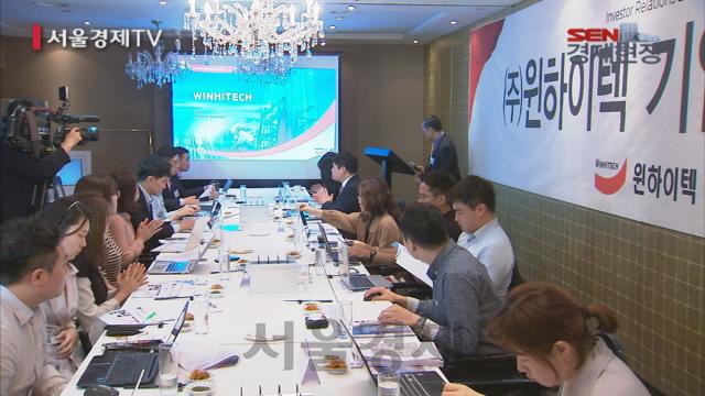 """[서울경제TV] 윈하이텍 """"2021년 글로벌 종합 건자재그룹 될것"""""""