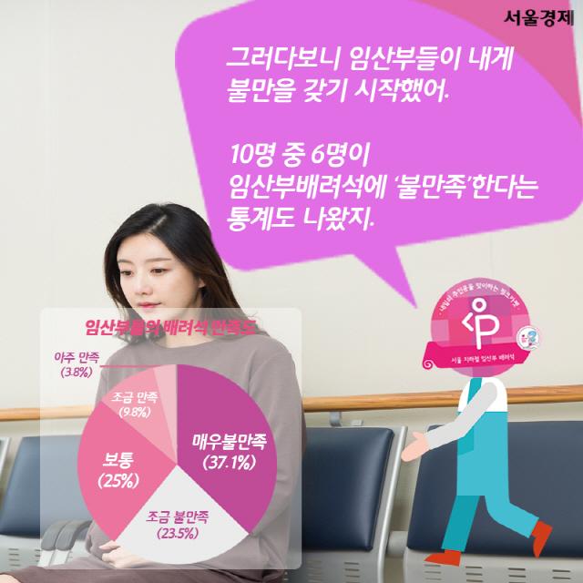 [카드뉴스]차라리 없애라? 임산부 배려석은 억울하다