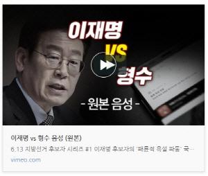 자유한국당 홈페이지, 이재명 녹음파일 공개 '유튜브 → 비메오' 이전한 까닭?