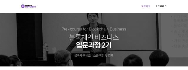 '비트코인부터 토큰이코노미까지' 디센터유니버시티, 2기 입문과정 오픈