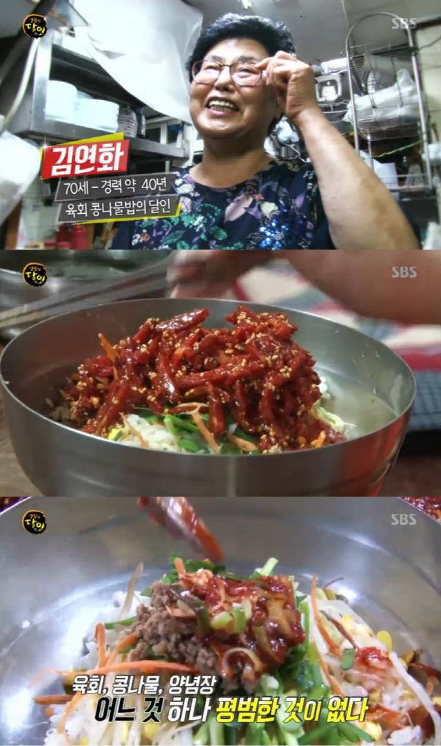 '생활의 달인' 육회 콩나물밥의 달인, 비법은?…대전 '선화콩나물밥'