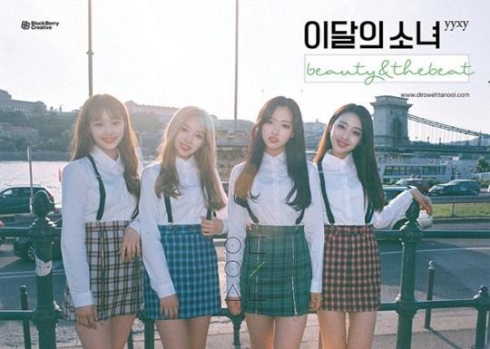 이달의 소녀 yyxy 앨범에 그라임스가? 역대급 피처링 화제