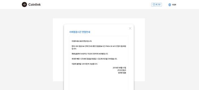 코인링크 오픈 10일만에 다운…'서버점검'에 이용자 불만폭주