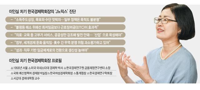 [이인실 차기 한국경제학회장 인터뷰] 'J노믹스, 정책목표-수단 괴리 커...과감히 수정·보완 해야'