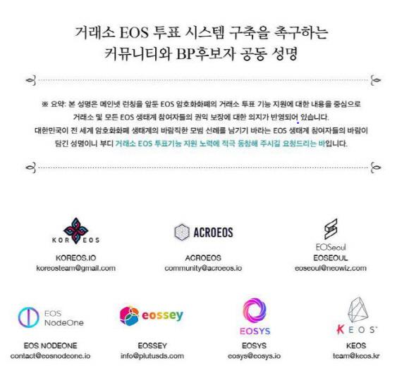 [토큰 민주주의 실험-이오스③]메인넷 출범… 한국 BP 나올까?