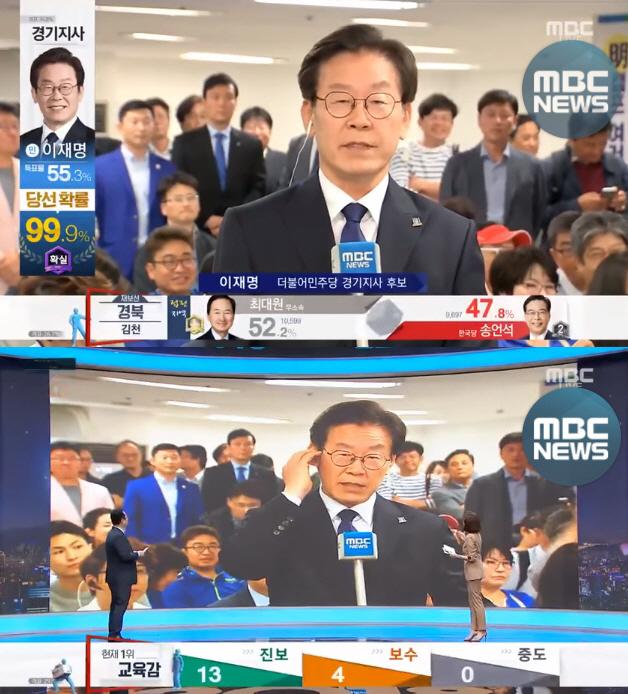 이재명 인터뷰 논란, 여배우 스캔들 탓? MBC-JTBC 앵커 '당황'