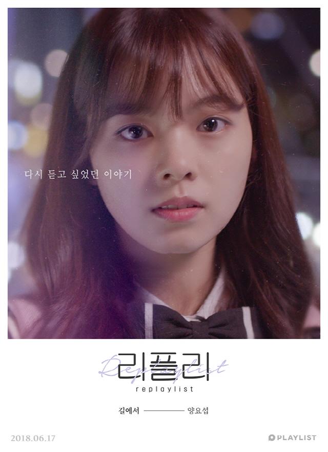 '랜선여친' 유혜인, 하이라이트 양요섭의 '길에서' 뮤직드라마 출연