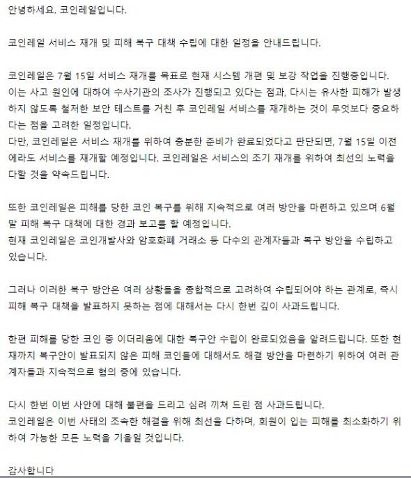 해킹 당한 코인레일, 7월 15일 거래재개 발표