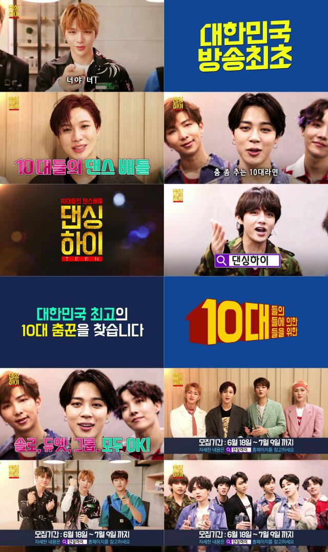 '댄싱하이' 샤이니-방탄소년단-워너원, '10대 춤꾼' 공개 모집
