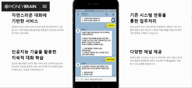 [대한민국 창업대상-서울경제 사장상] 머니브레인 '플레이챗' 챗봇 서비스 'ㅋㅋ' 뉘앙스 구분 가능