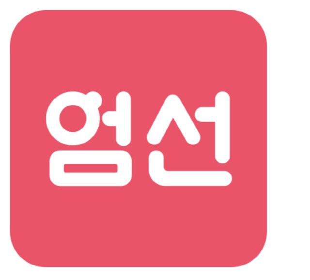 [대한민국 창업대상-대한상공회의소 회장상] 엄선, 식품첨가물 분석 앱으로 깐깐한 엄마들 사로잡아