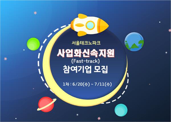 서울테크노파크, 중소벤처기업 대상 '사업화신속지원사업' 시행