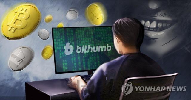 해커의 놀이터 된 빗썸..'작년 6월 고객정보 유출 이어 또 350억 털려'