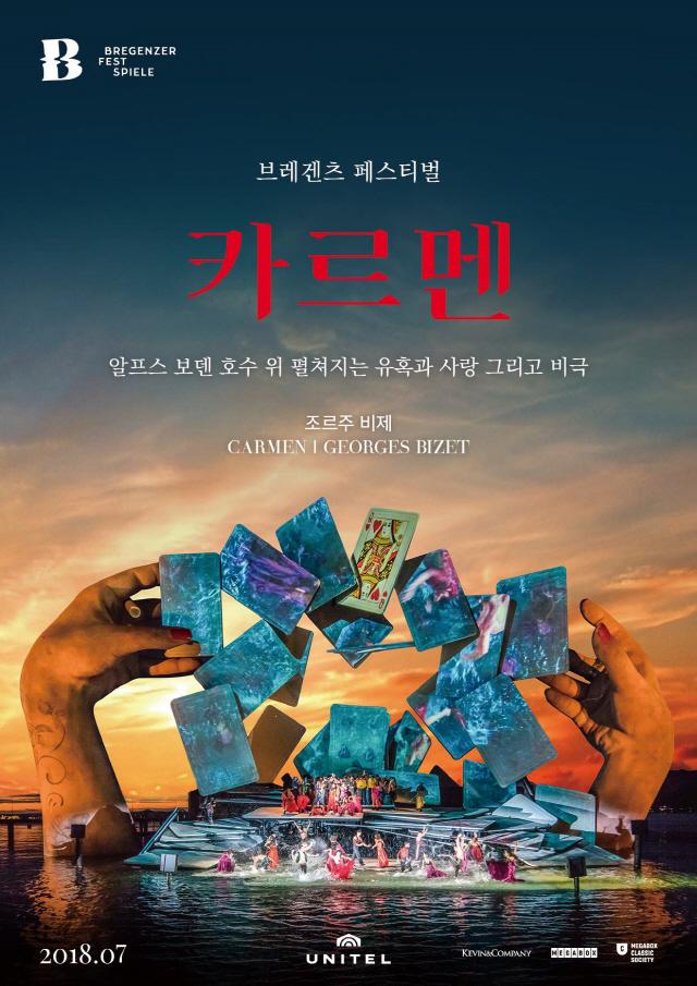 메가박스, 오페라 '카르멘' '사랑의 묘약' 단독 상영
