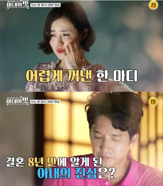'아내의 맛' 이하정, 정준호 이벤트에 '눈물'..결혼 8년만의 영화 관람