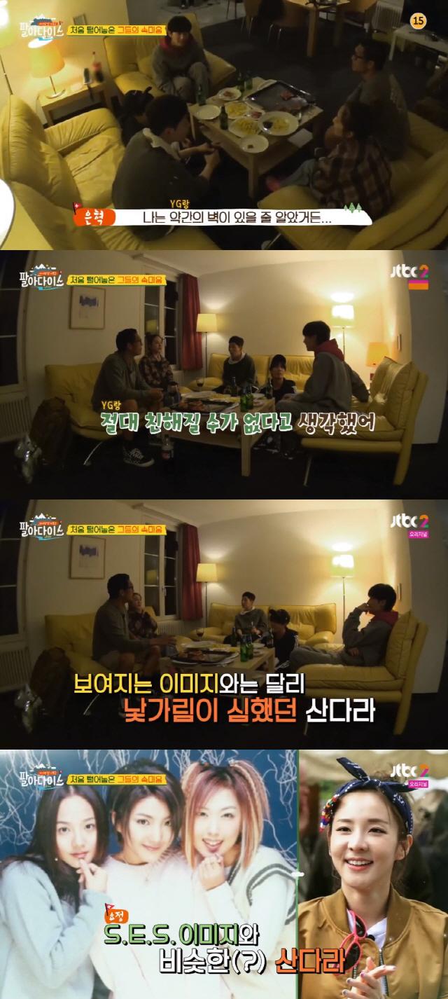 """'사서고생2' 은혁 """"YG 소속 산다라박, 절대 친해질 수 없다고 생각했다"""""""