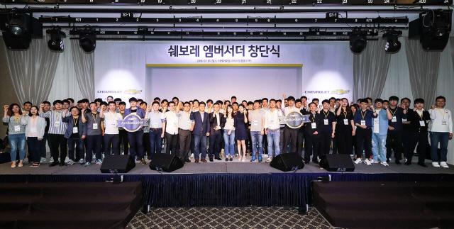 한국GM, 고객 홍보대사 '쉐보레 엠버서더' 출범