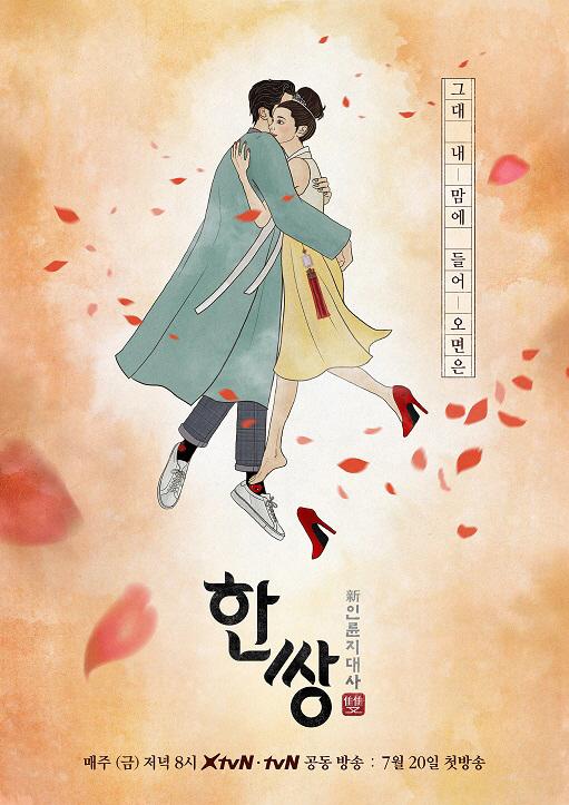 [공식] '한쌍' 7월20일 첫방송 확정..포스터 공개