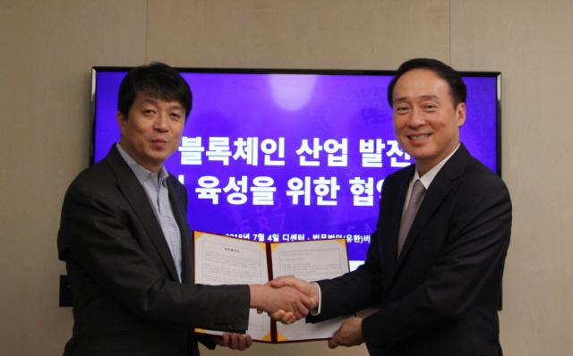 '블록체인 산업 활성화' 디센터·법무법인 바른 맞손