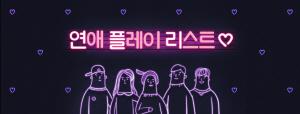 내 얘기 같은 3분짜리 드라마...'플레이리스트' 반복시청 7억번
