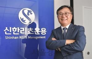 """[CEO&STORY] 남궁훈 신한리츠운용 대표 """"끝까지 배 지키는 선장처럼…'앵커리츠'로 투자자와 함께 할 것"""""""