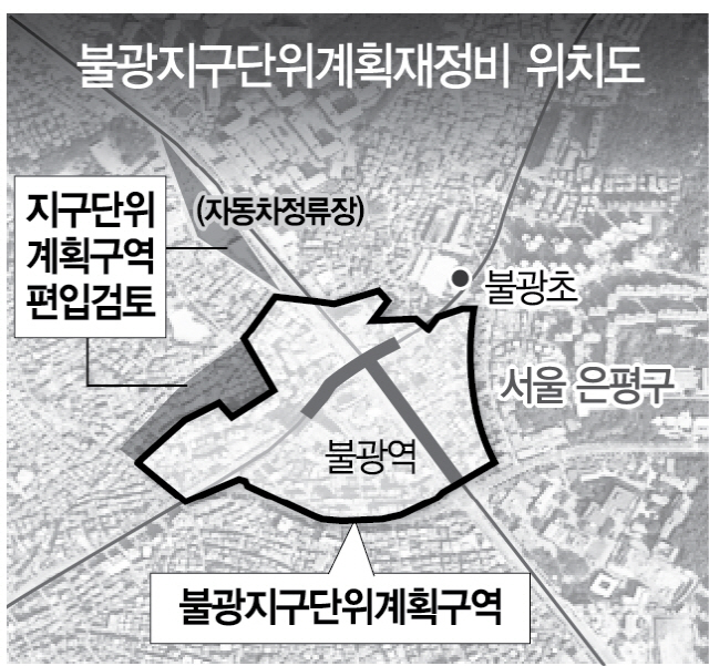 불광동 일대 지구계획 재정비...'서북권 중심지' 탄력 받는다