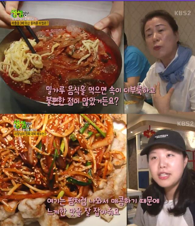 '생생정보' 탕수육찜-냉짬뽕 맛집 화제..창원 진해구 '푸름각'