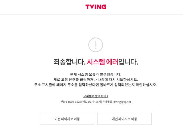티빙 접속 오류?..'김비서가 왜 그럴까' tvN온에어 접속 몰려
