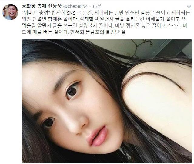 """신동욱, 한서희 '워마드 옹호'에 일침 """"서희 씨는 입만 안 열면 예뻐"""""""