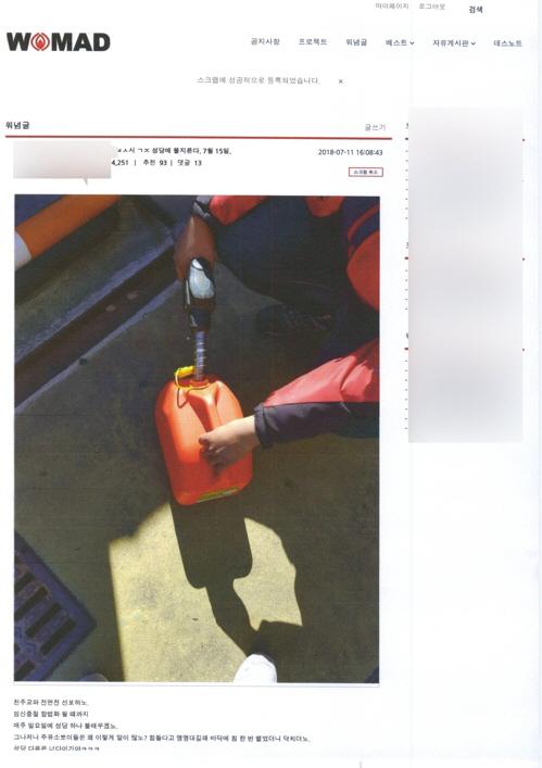 '성체 훼손 논란' 워마드, 이번엔 '성당 방화' 예고글 파문
