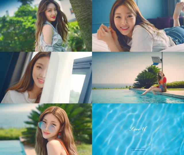 청하, 미니 3집 타이틀곡 '러브 유(Love U)' M/V 티저 1탄 공개