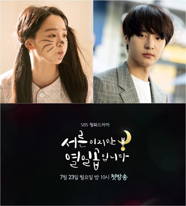 '서른이지만' 조성희 작가 '좋은 배우 신혜선, 똑똑한 배우 양세종'